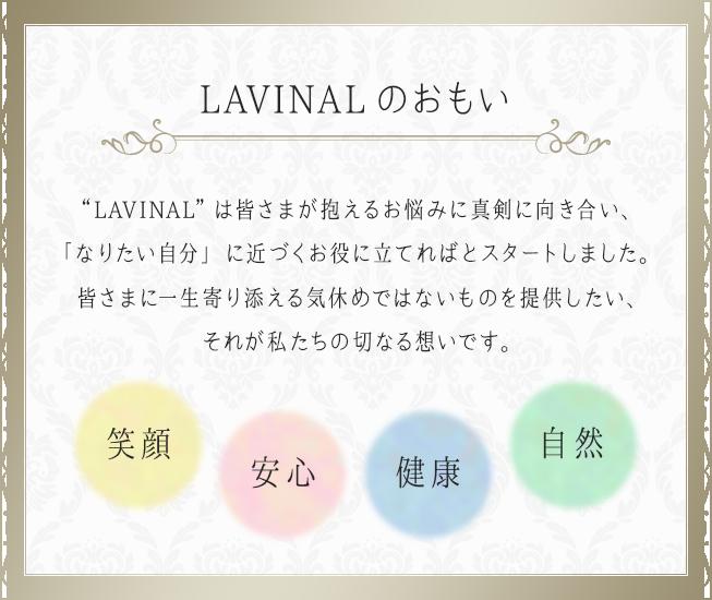 LAVINALの思い