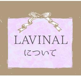 LAVINALについて