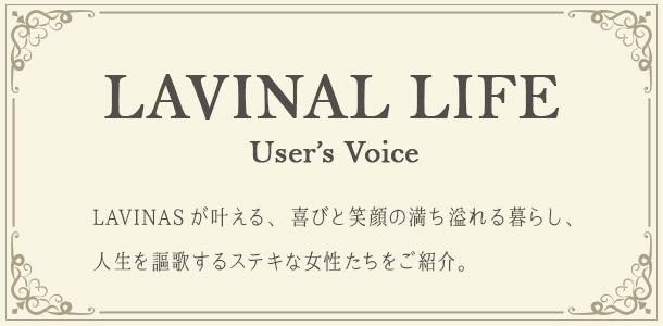 LAVINAL LIFF LAVINALが叶える、喜びと笑顔の満ち溢れる暮らし、人生を謳歌するステキな女性たちをご紹介!